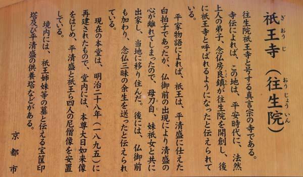 祇王寺 緑にひたる 嵯峨野散策_e0048413_20070443.jpg