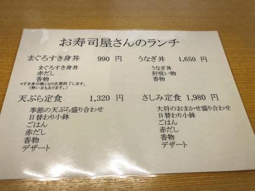 幸寿司_e0292546_00234175.jpg
