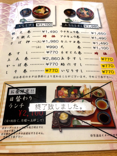 幸寿司_e0292546_00234333.jpg
