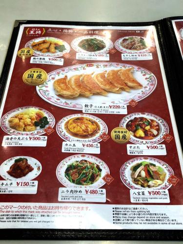 餃子の王将 亀山2号店_e0292546_00260042.jpg