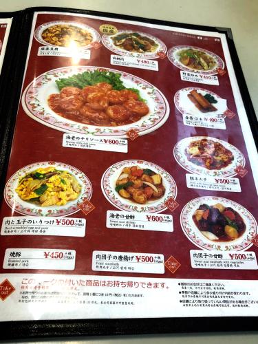 餃子の王将 亀山2号店_e0292546_00260111.jpg