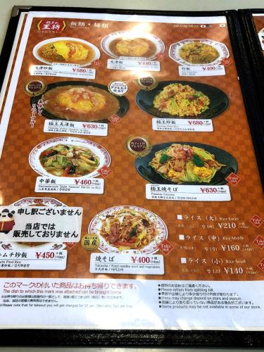 餃子の王将 亀山2号店_e0292546_00260282.jpg