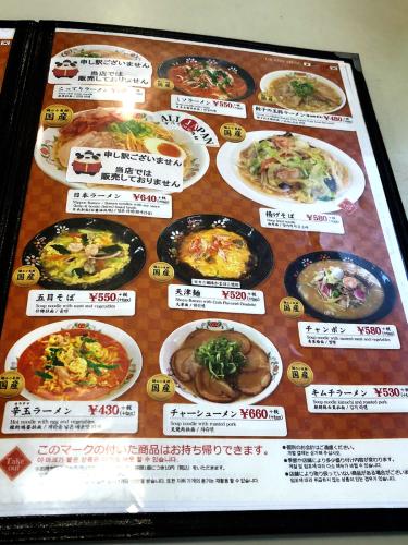 餃子の王将 亀山2号店_e0292546_00260396.jpg