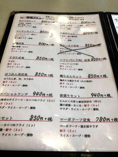 餃子の王将 亀山2号店_e0292546_00263491.jpg