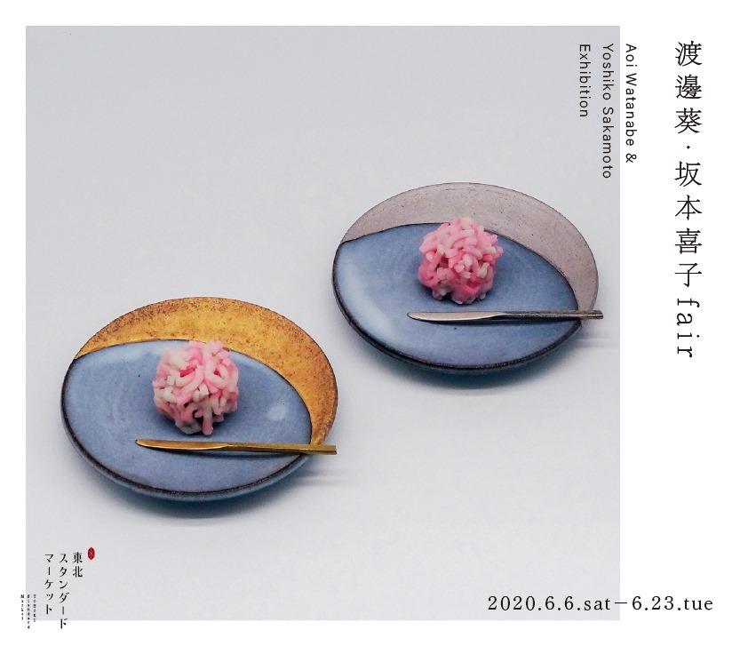 「渡邊葵・坂本喜子fair」_a0233551_16512340.jpg