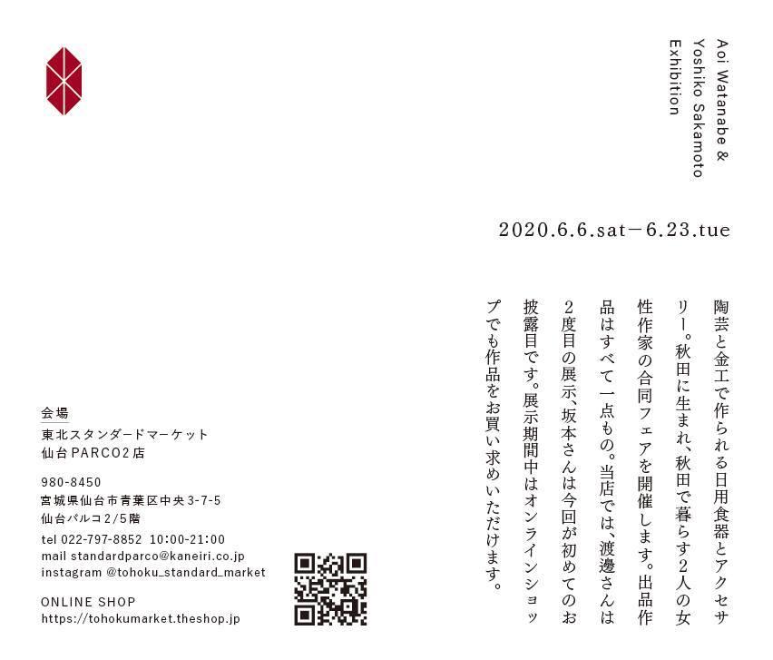 「渡邊葵・坂本喜子fair」_a0233551_16513073.jpg
