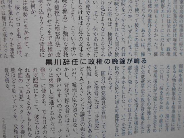 黒川辞任に政権の晩鐘 ~『伝送便』6月号巻頭コラム_b0050651_08333232.jpg