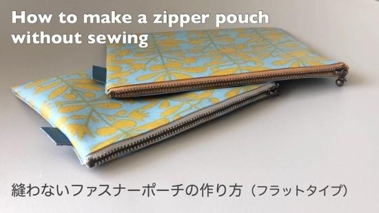 動画「縫わないファスナーポーチ(フラットタイプ)の作り方」のご紹介_e0040957_22474355.jpg