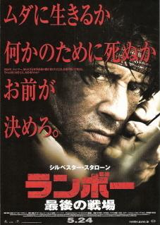 『ランボー/最後の戦場』(2008)_e0033570_22293983.jpg