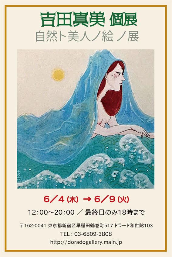 個展「自然ト美人ノ絵ノ展」のご案内_e0255970_13495861.jpg