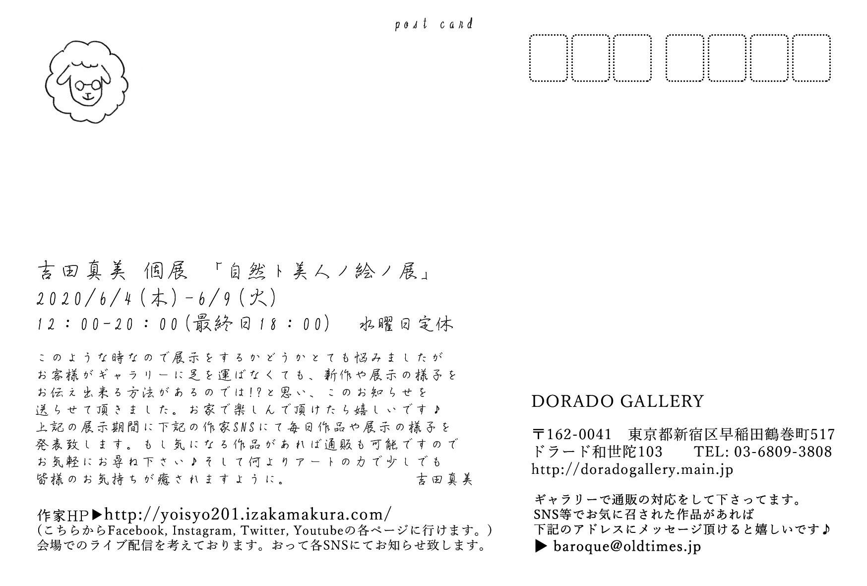 個展「自然ト美人ノ絵ノ展」のご案内_e0255970_13514169.jpg