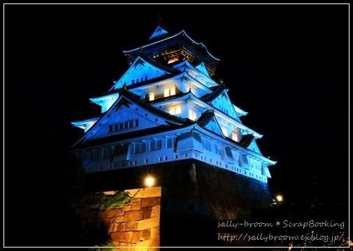 感謝のブルーライトアップ*大阪城_d0132371_18092528.jpg