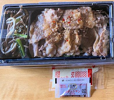 町田多摩境:おうちで牛角♪「牛角ビュッフェ」の焼肉弁当を食べた♪_c0014187_0361464.jpg