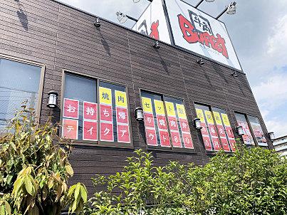 町田多摩境:おうちで牛角♪「牛角ビュッフェ」の焼肉弁当を食べた♪_c0014187_0362736.jpg