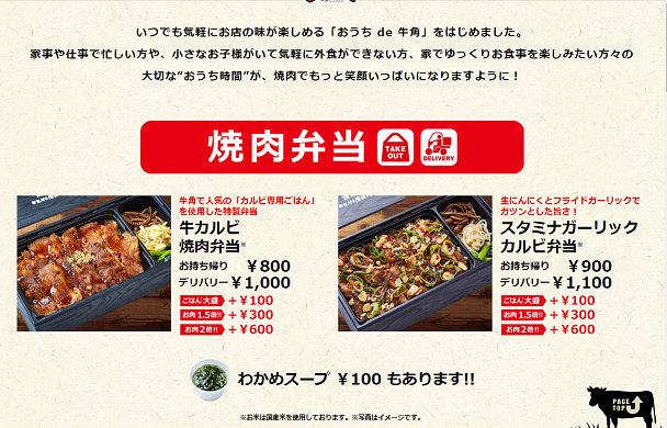 町田多摩境:おうちで牛角♪「牛角ビュッフェ」の焼肉弁当を食べた♪_c0014187_0363225.jpg