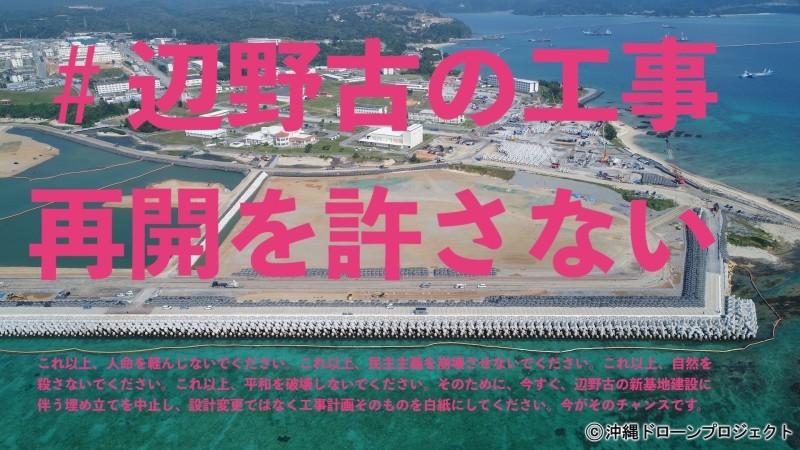 #辺野古の工事再開を許さない Twitterデモで政府・防衛省を包囲しよう!_d0391192_16471935.jpg