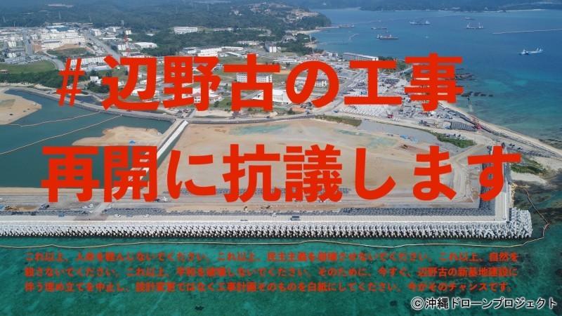 #辺野古の工事再開を許さない Twitterデモで政府・防衛省を包囲しよう!_d0391192_16473478.jpg