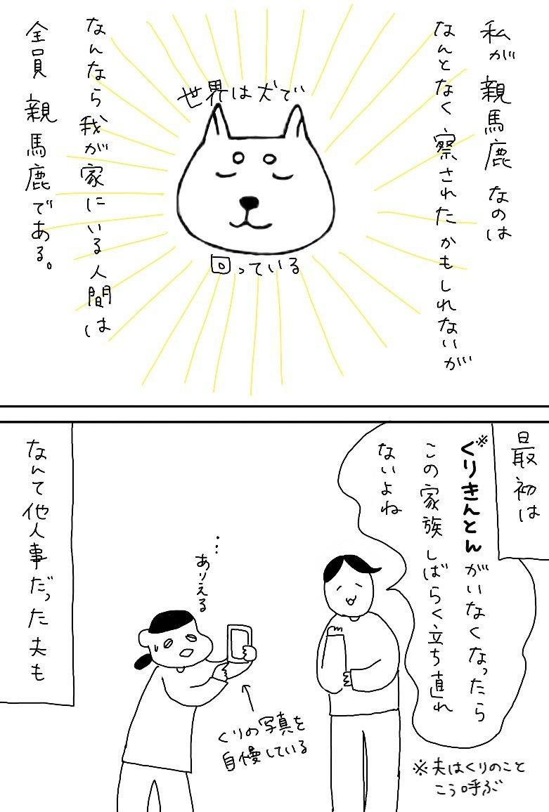くり沼の話_e0413199_22060050.jpg