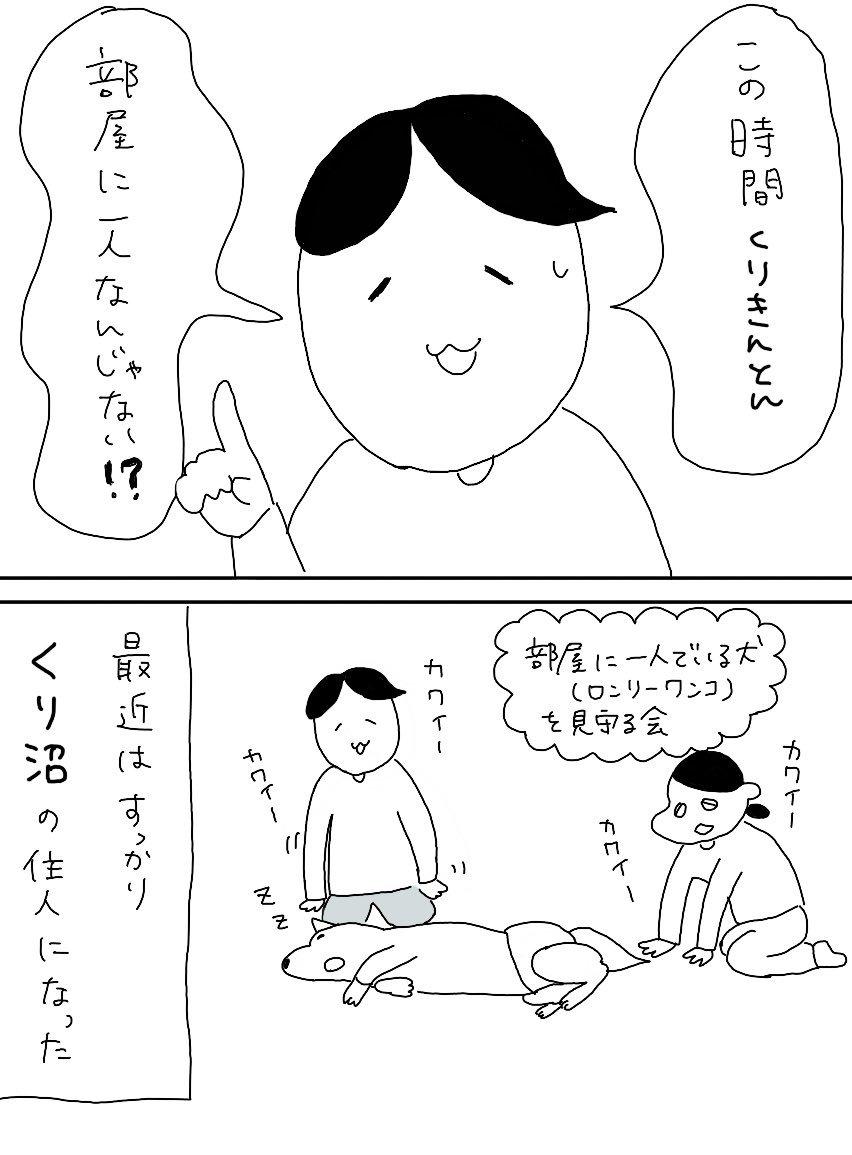 くり沼の話_e0413199_22061411.jpg