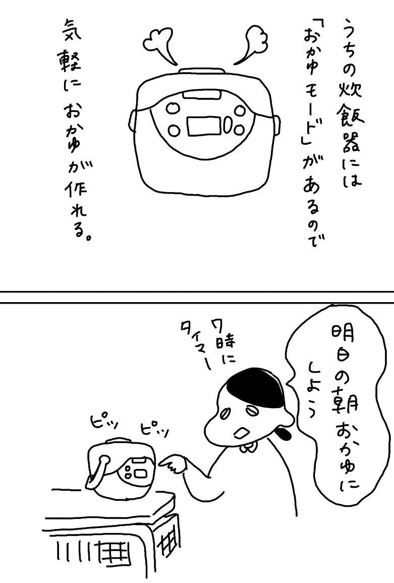 おかゆの話_e0413199_22083720.jpg
