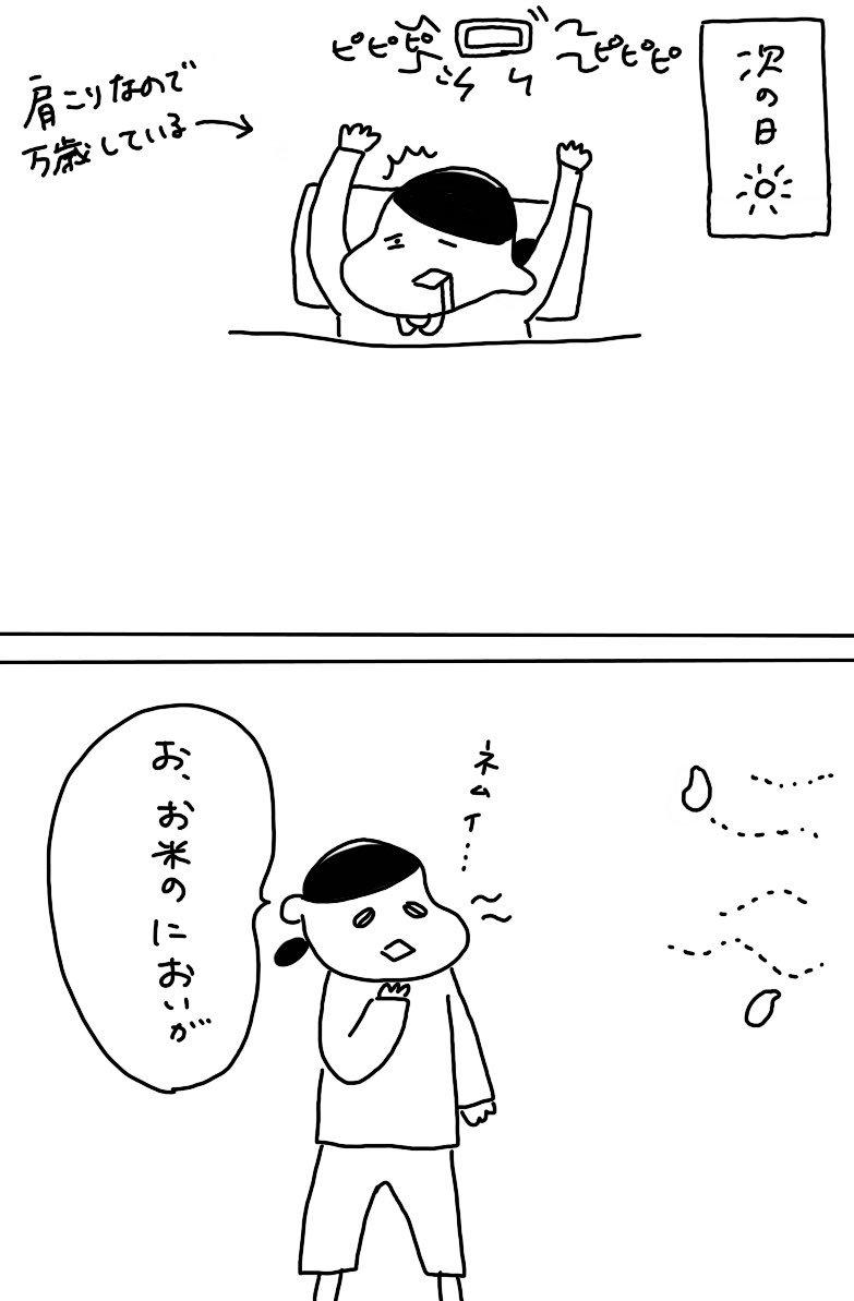 おかゆの話_e0413199_22084318.jpg