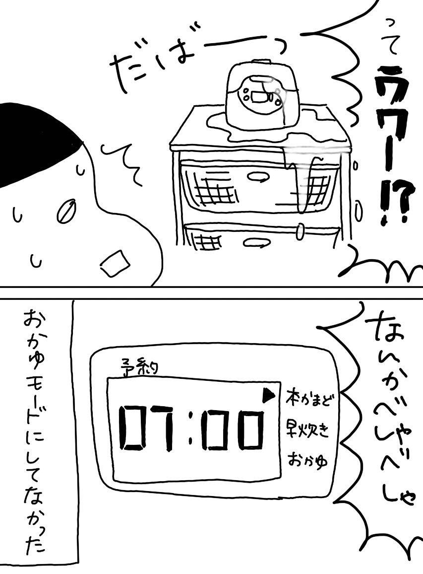 おかゆの話_e0413199_22085016.jpg