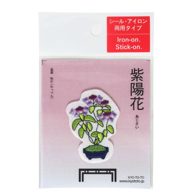 紫陽花の咲く季節、営業再開となりました。_f0204300_15332941.jpg