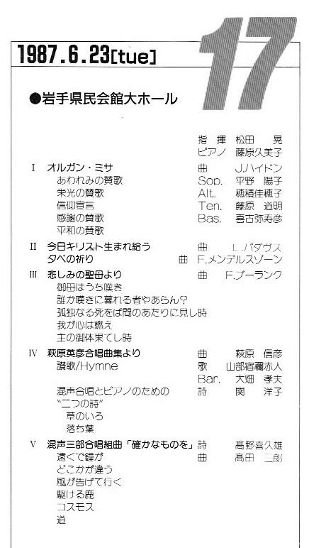 第17回サマーコンサート_c0125004_12491027.jpg