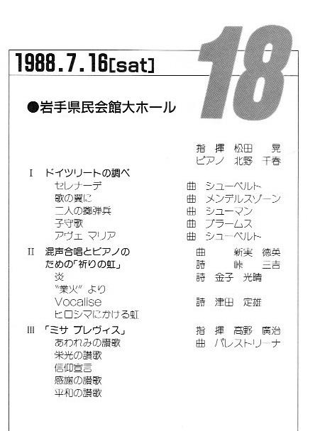 第18回サマーコンサート_c0125004_12540667.jpg