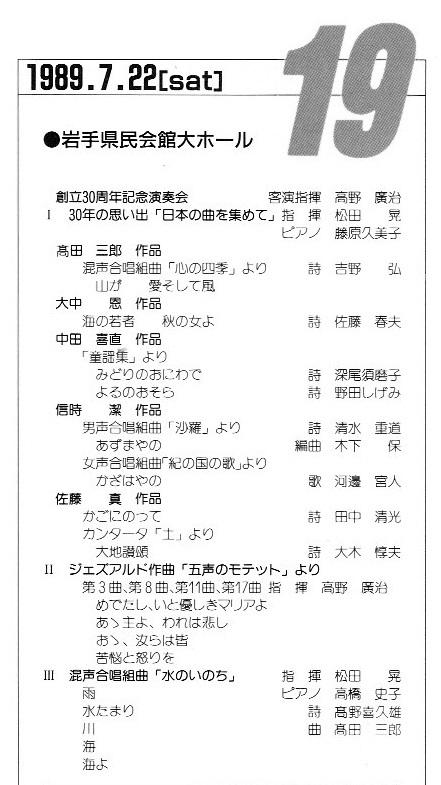 創立30周年記念演奏会_c0125004_13021255.jpg