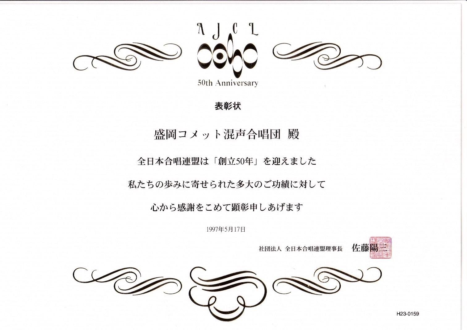 全日本合唱連盟創立50年表彰_c0125004_13113384.jpg