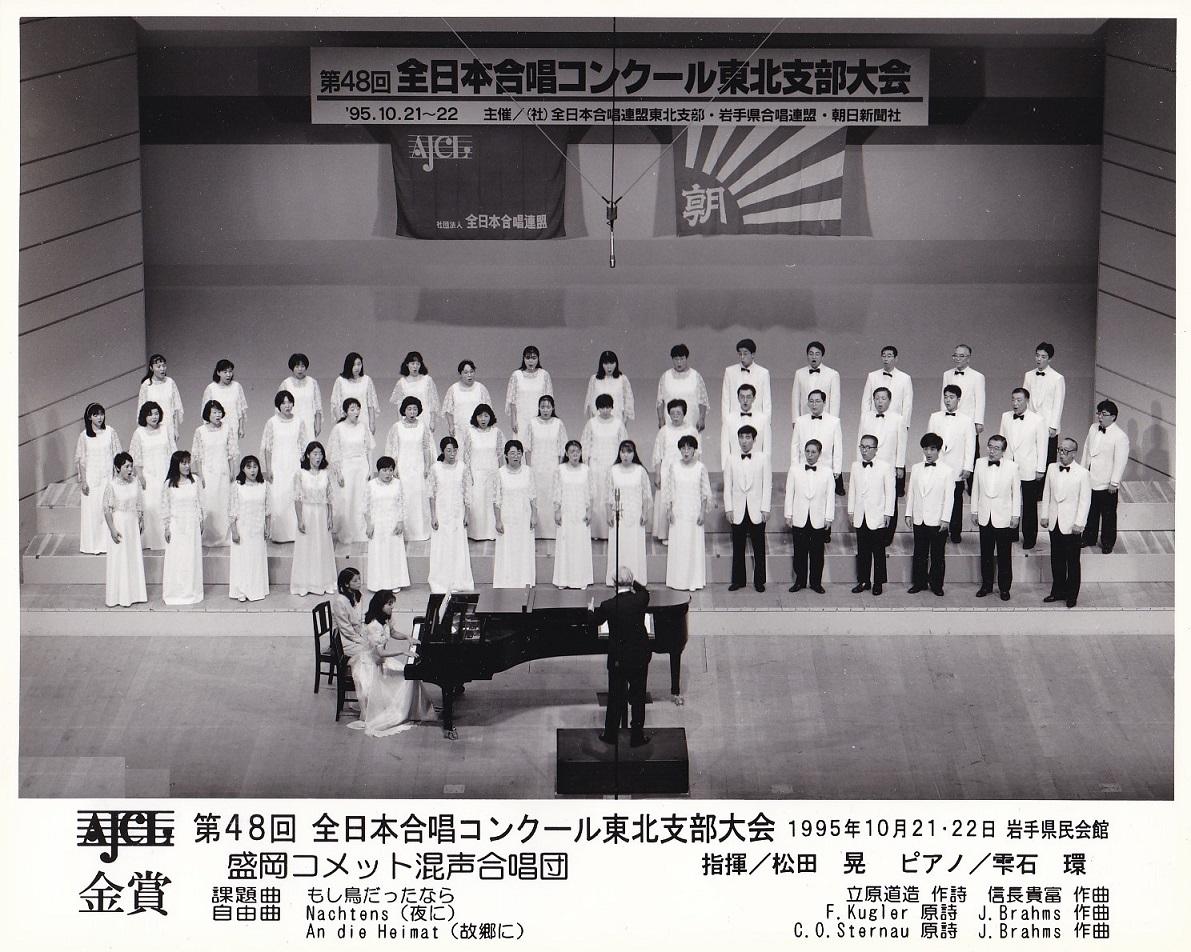 第48回全日本合唱コンクール_c0125004_13242129.jpg
