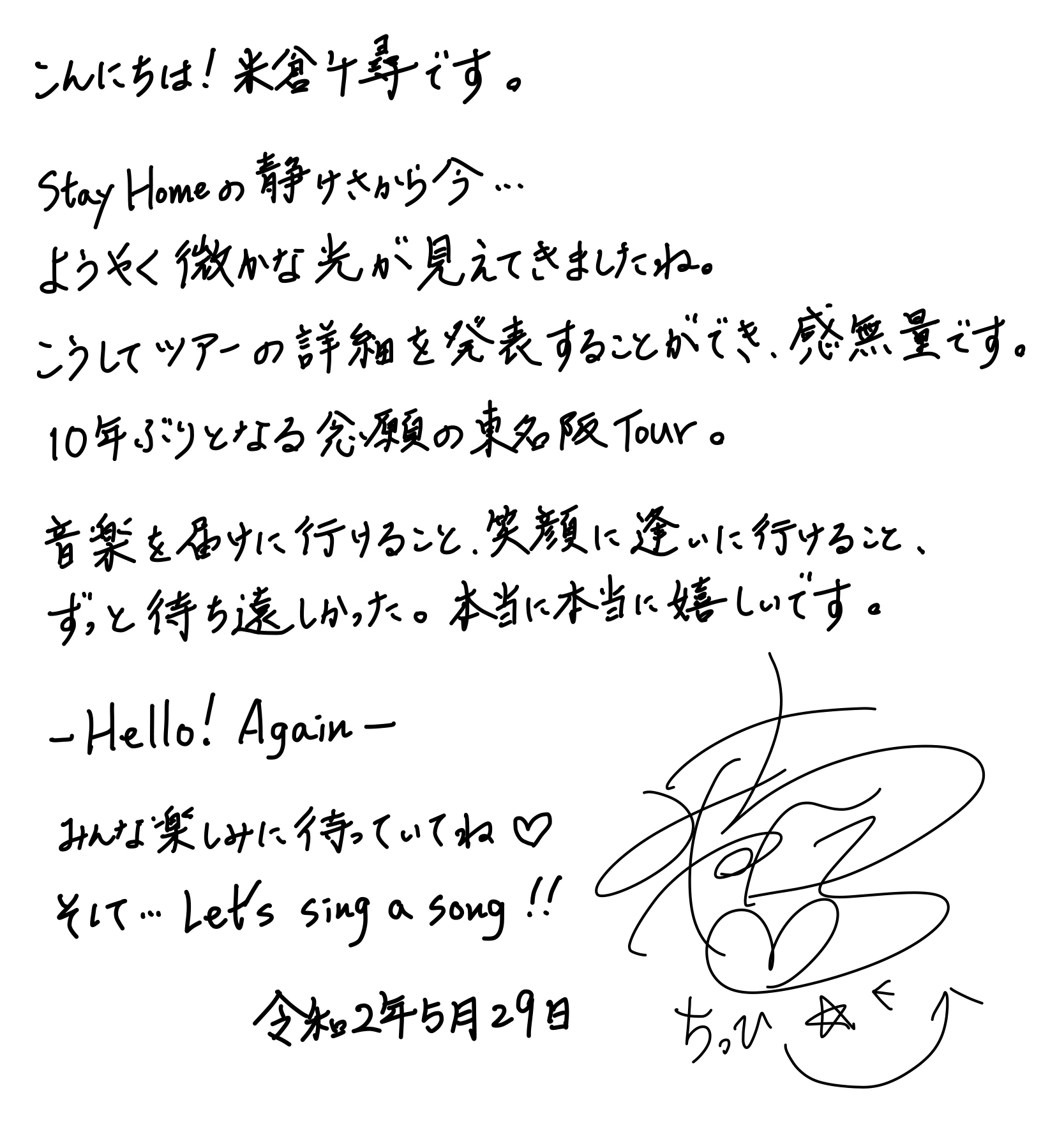 """米倉千尋アコースティックライブ「Chihiro Yonekura Acoustic Live Tour 2020 """"Hello! Again""""」開催決定&詳細決定!!_a0114206_10281206.jpeg"""