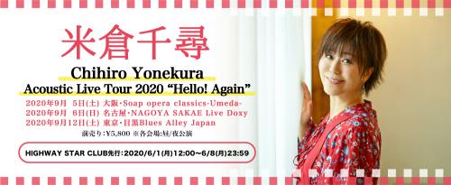 """米倉千尋アコースティックライブ「Chihiro Yonekura Acoustic Live Tour 2020 """"Hello! Again""""」開催決定&詳細決定!!_a0114206_17371941.jpeg"""