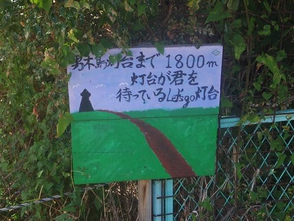 スポルティーフで行こう!(9)男木島・女木島 海の旅(中編)_d0108509_11033652.jpg