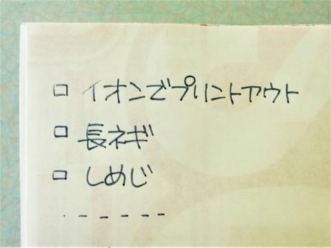 三菱・uni-ball one(ユニボールワン)使用感・その3。_f0220714_10055468.jpg