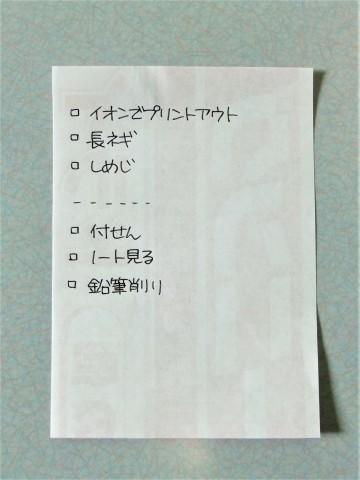 三菱・uni-ball one(ユニボールワン)使用感・その3。_f0220714_10060011.jpg