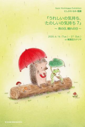 にしかわなみ個展 『うれしいの気持ち、たのしいの気持ち 7』 ~雨の日、晴れの日~_c0127428_09174847.png