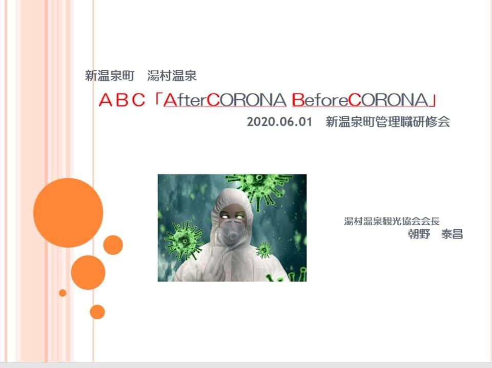 【 タイトルは「ABC AfterCORONA Before CORONA 」PPが出来ました 】_f0112434_14122778.jpg