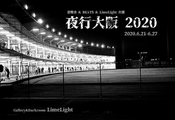 夜行大阪2020。_e0158242_02011655.jpg