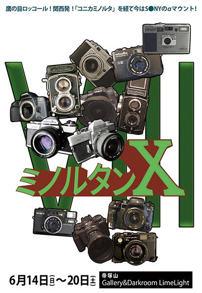 ミノルタンX8。_e0158242_22251106.jpg