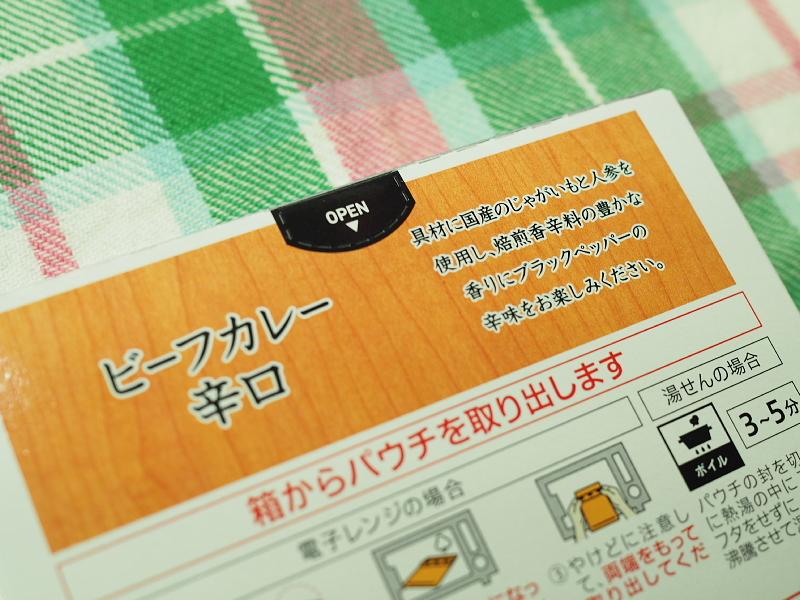 【レトルトカレー㉒】セブンイレブン2種「1食分の野菜が摂れるごろっと野菜カレー」&「ビーフカレー辛口」_b0008655_16452933.jpg