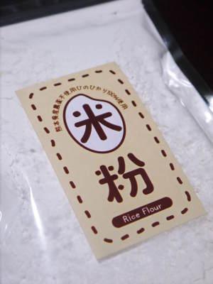 無農薬栽培の米粉、発芽玄米、雑穀米大好評発売中!「健康農園」さんの令和2年度の米作りがスタート!_a0254656_19213155.jpg