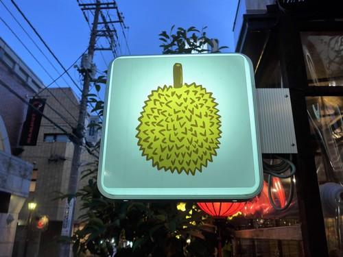 吉祥寺「アムリタ食堂」へ行く。_f0232060_14513814.jpg