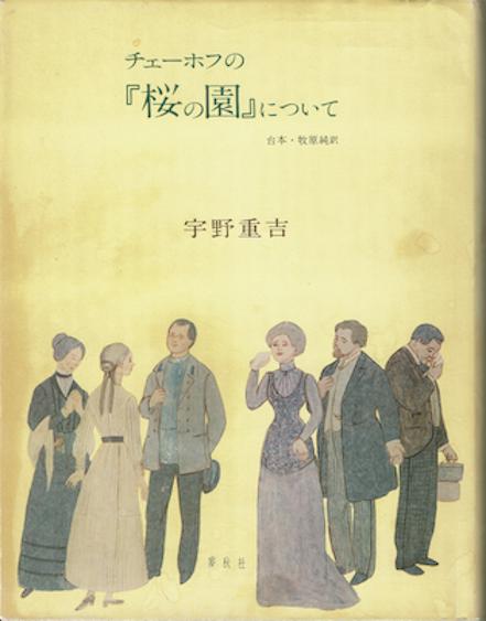 新劇の底力!宇野重吉「チェーホフの『桜の園』について」を読む_a0045064_00084731.png
