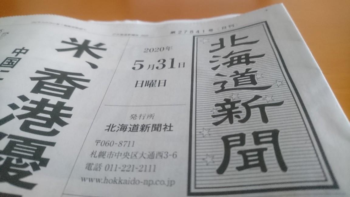 2020年5月31日(日)今朝の函館の天気と気温は。東京オリンピックの聖火リレーで賑わうはずが。函館金森赤レンガ倉庫、新函館北斗のコースが。_b0106766_06082943.jpg