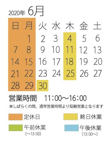 みずのわ6月カレンダー_d0255366_20205359.png