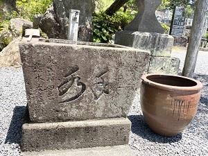 手水鉢(ちょうずばち)_b0334271_16184093.jpg