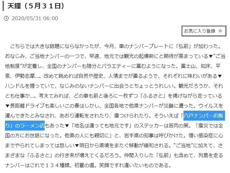 青森、津軽と南部は県境_d0061678_13025341.jpg