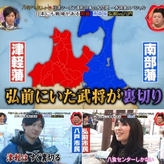 青森、津軽と南部は県境_d0061678_13125314.jpg